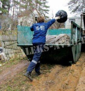 Уборка и вывоз мусора