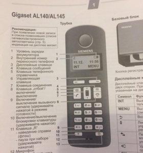 Радиотелефон Siemens Gigaset A145 2 трубки с базой