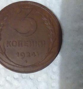3 копеики 1924г.