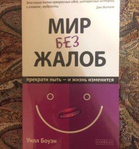 Книга по психологии, очень интересная)