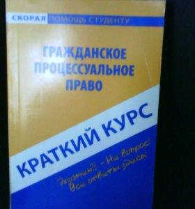 Краткий курс гражданское право