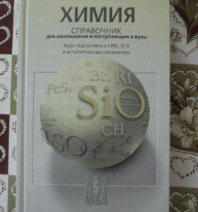 Учебник по химии для подготовки к ЕГЭ