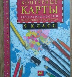 Контурные карты, география, 9 класс