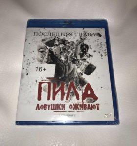 Диск Blu-Ray Пила Ловушки Оживают