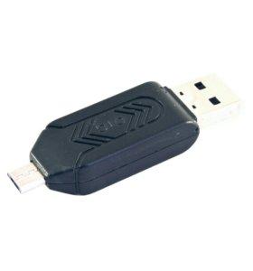 Картридер USB 2.0 / OTG для карт SD и microSD