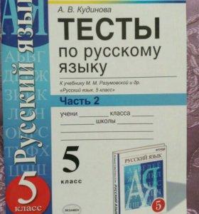 Тесты по русскому языку 5класс