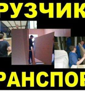 Офис Переезд Квартира Грузчики Газели 3м,4м