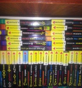Коллекция книг Дарьи Донцовой