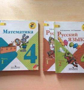 Учебники 4 класс школа России