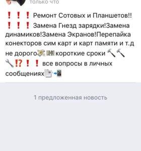 Ремонт Сотовых