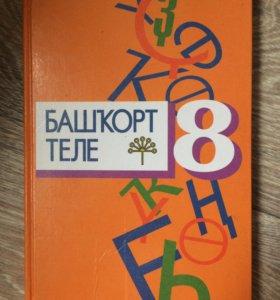 Учебник по башкирскому языку за 8 класс