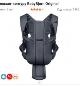 "Рюкзак-кенгуру BabyBjorn ""Original"", 0-3 лет,"