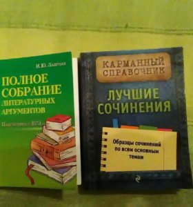 Справочники для подготовки к ЕГЭ(русск. и литер.)