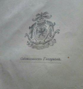 Кинига и.с.тургенева.1884г.собственность глазунова