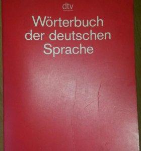 Толковый словарь WAHRIG