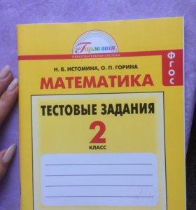 Математика тестовые задания 2 класс