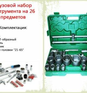 Грузовой набор инструмента на 26 предметов