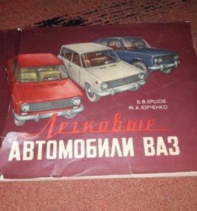 Конструкция и техническое обслуживание ВАЗ. СССР.