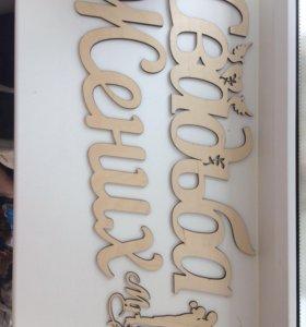 Аксессуары для свадьбы,надписи из дерева