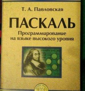 Павловская - Паскаль