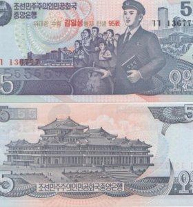 Банкнота 5 вон 1998 года - Северная Корея (КНДР)