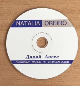 Диск Наталия Орейро