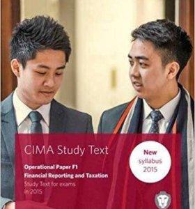 Учебники CIMA, при покупке 2-х 3-я в подарок!!