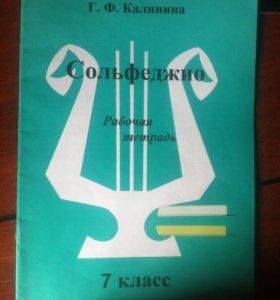 Рабочая тетрадь по сольфеджио Калинина Г. Ф.