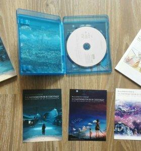 5 сантиметров в секунду на Blu-ray коллекционка