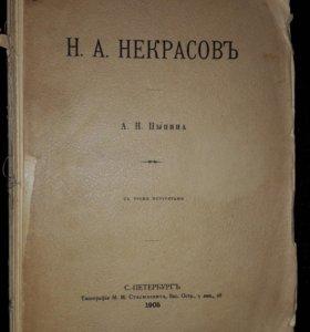 Н.А.Некрасов 1905 год антиквариат
