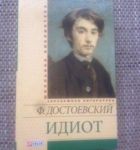 Книга Достоевского