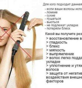 Кератин литр для выпрямления волос