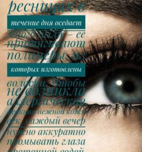 Наращивание Ресниц ! Новокузнецк