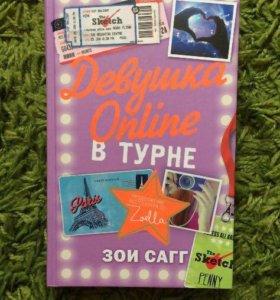 """""""Девушка онлайн в турне"""" книга"""