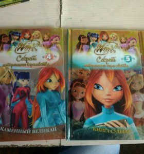 Книги Winx