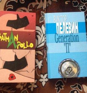 Книги В. Пелевина