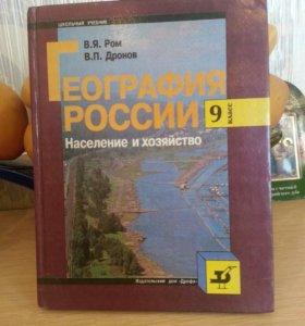 География России 9 класс