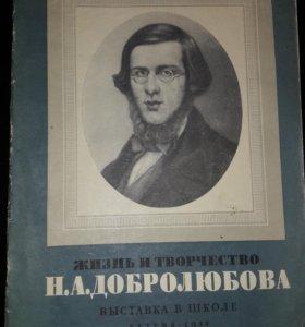 Жизнь Н.А. Добролюбова 1957 год антиквариат