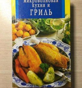 Книга «Микроволновая кухня и гриль»