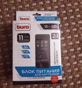 Зарядка на ноутбук универсальная buro