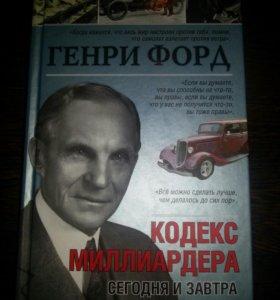 Генри Форд - Кодекс Миллиардера