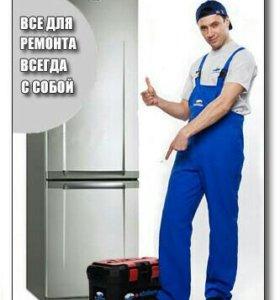 Ремонт холодильников с выездом к клиенту