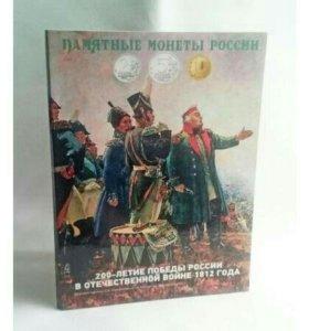 Альбом для серии монет Бородино