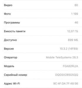 iPhone 6 плюс