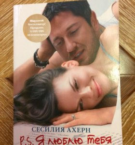 """Книга """"P.S. Я люблю тебя"""""""