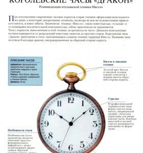 Карманные часы коллекционные