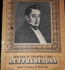 Жизнь А.С. Грибоедова 1954 год антиквариат