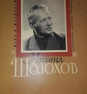 Жизнь М. Шолохова 1975 антиквариат
