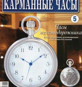 Часы карманные коллекционные