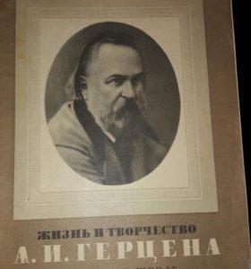 Жизнь А.И. Герцена 1956 год антиквариат